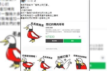 快新聞/鴨肉店嗆聲金句畫成貼圖遭退件 創作者:修改後再次送審