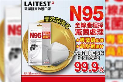 萊潔N95口罩「停止外銷」24hrs不停工生產 8大通路開賣全力抗疫
