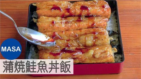 蒲燒「鮭」魚丼飯!日本大廚超簡單作法 2關鍵變出神級美味