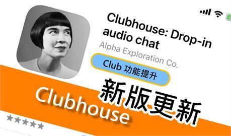3C/Clubhouse 更新!Club 功能多了許多捷徑 台上發言者遇到電話時會出現可愛的電話圖案
