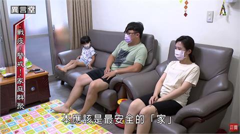 異言堂/避免家庭群聚感染 如何做到居家防疫新生活?