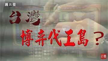 異言堂/台灣成為博弈代工之島?揭開線上產業神秘面紗