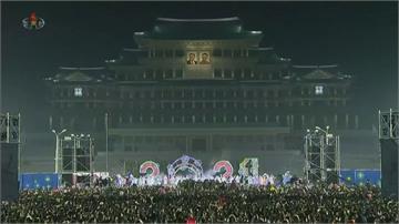 北朝鮮迎接2021 金正恩向民眾發送祝賀信