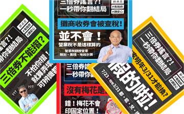 快新聞/蘇貞昌4秒帶你破解三倍券謠言 「報復性消費」無後顧之憂