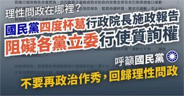 快新聞/藍營四度杯葛蘇貞昌施政報告 民進黨:天天上演鬧劇只會耽誤國家發展