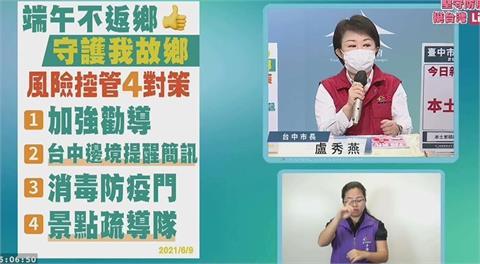 快新聞/喊話陳時中「防疫不要死板板」 盧秀燕:應開放殯葬、外送人員打疫苗