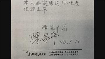 竹東鎮代主席遭收押 竟能簽名指定代理人?