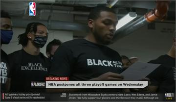抗議歧視遍地開花 NBA、MLB共14隊今天一起罷賽