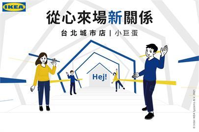 台北人樂壞!IKEA敦北店驚喜回歸 「小巨蛋城市店」原址重現