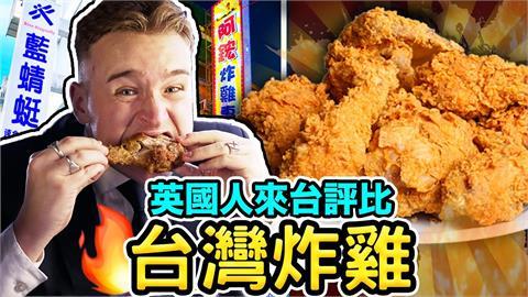 台東知名炸雞評比!皮酥肉嫩又多汁 英國男驚艷:台灣人很會養雞