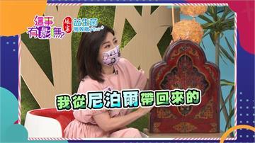 《這事有影嘸》王彩樺帶來神祕法寶 一路上抱著不敢放 全場驚呼連連!