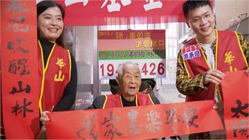 華山送暖!108歲人瑞爺爺喜獲尾牙邀請卡