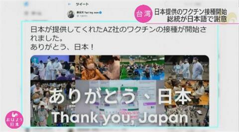 日本捐台疫苗開打 NHK報導蔡英文推特致謝