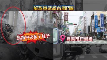 中國學生後製「武統台灣」街景圖  網笑:違停太多坦克開不進來