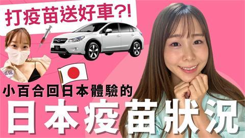 打疫苗抽汽車!年輕人施打意願低 日本群馬縣祭「土豪奇招」