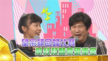 《台灣那麼旺》胡瓜為了她  林口砸錢買房直接送!?