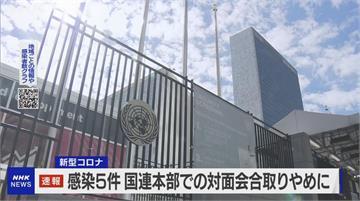 紐約聯合國總部失守 5成員國人員確診