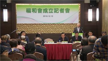 李席舟成立福和會 改善經濟環境、力挺台獨