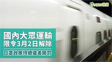 國內大眾運輸限令3月2日解除 口罩政策持續違者將開罰