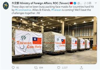 快新聞/「台灣援外口罩來了!」 美議員轉貼吳釗燮貼文:台灣崛起中國墜落