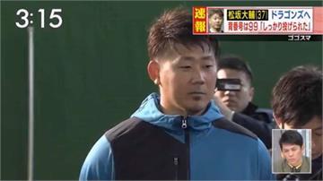 松坂大輔通過中日龍測試 穿99號拚重生