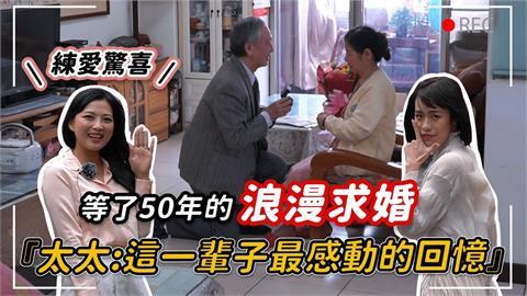 終於等到50年的求婚!77歲老翁下跪套戒 妻淚崩:這輩子沒有遺憾了
