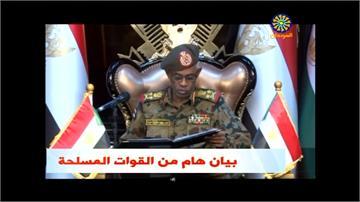 蘇丹軍事政變 總統巴席爾執政30年被逮