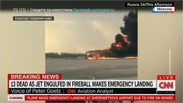 疑技術問題返航 俄羅斯客機迫降起火41死