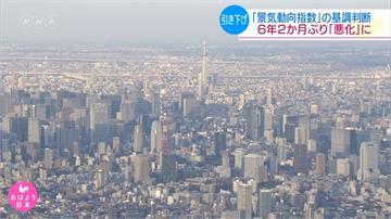 日本3月景氣動向指數 睽違6年再次惡化
