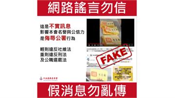 快新聞/網傳高雄市長補選作票假訊息 中選會駁斥:製造社會的對立