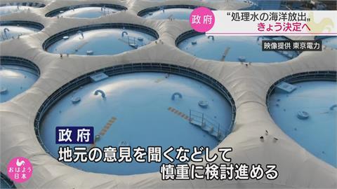 符合安全標準核污水 日本決議直接排入海中