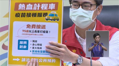 快新聞/高雄將開放82歲以上施打疫苗 陳其邁:一樣發通知單、免費計程車