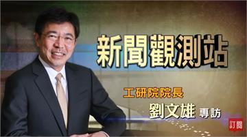 新聞觀測站/邁向2030科技新時代 專訪工研院院長劉文雄|2020.11