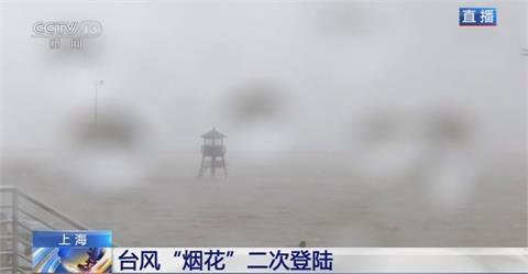 颱風烟花再次登陸 肆虐江浙撤離165萬人