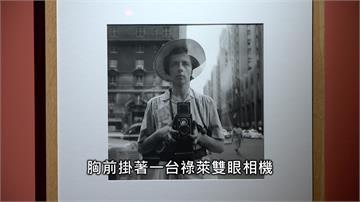 必看攝影大師展覽!薇薇安作品首度來台展出