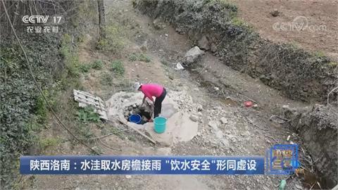 央視罕踢爆脫貧造假 陝西洛南貧戶無水可用