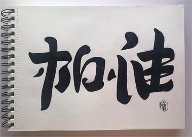 快新聞/柏惟?加油? 設計師林國慶「玩文字」力挺陳柏惟