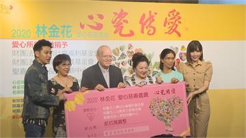 快新聞/林志穎媽媽70大壽 義賣百件愛心陶瓷作品 所得全數捐社福