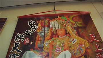 「白沙屯媽祖」太出名 拱天宮禁外部商品用廟方商標