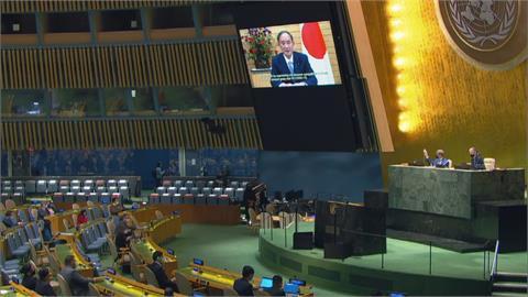 「全球衛生問題不能製造地理空白」 菅義偉聯大發聲「籲讓台參與WHA」