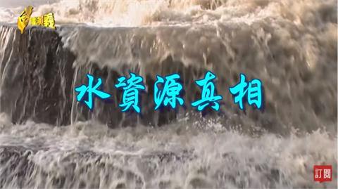 台灣演義/細說台灣水源!百年水利建設永續發展