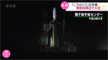 發射台起火 日本取消太空站補給計畫