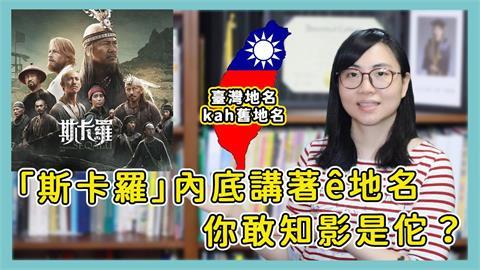 你敢知影!她揭《斯卡羅》中台灣舊地名起源 澎湖以前稱「平湖」理由曝光