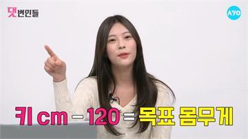 南韓女偶像超血汗身材方程式曝光 「身高減掉120就是目標體重」