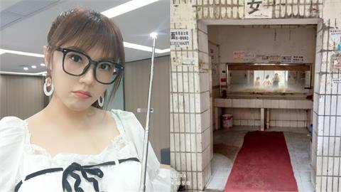 劉樂妍抱怨中國廁所「沒有門」!偷拍「女子如廁照」反遭網友狂譙