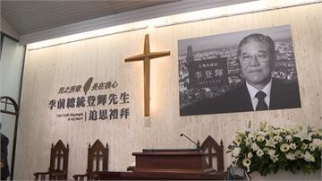 悼念民主先生! 長老教會辦李登輝追思禮拜