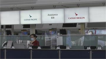 國泰航空宣布裁員8500人 港龍航空即日起停止營運