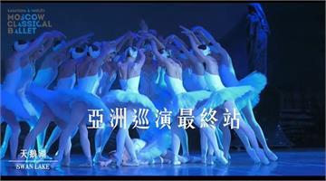 快新聞/境外+8!莫斯科芭蕾舞團再增4例 另外4例來自美及印尼