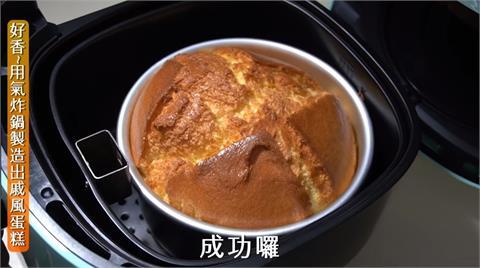 第一次挑戰就成功!用氣炸鍋做出「超香軟戚風蛋糕」