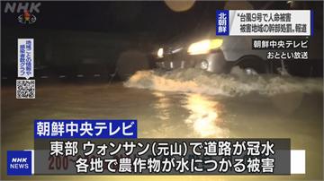 梅莎颱風防災不力 北朝鮮對地方官員開鍘